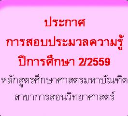 ประกาศผลสอบประมวลความรู้ (วิชา TSC7097) 2/2559 หลักสูตรศึกษาศาสตรมหาบัณฑิต สาขาการสอนวิทยาศาสตร์ (เพิ่มเติม)   *แก้ไข 9 มี.ค 2560